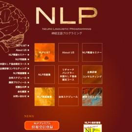 神経言語プログラミングNLP